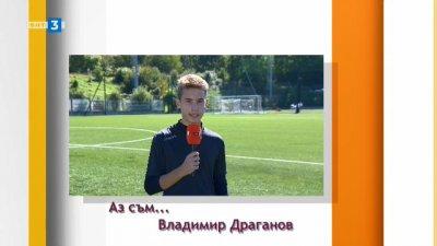 """""""Аз съм..."""" Владимир Драганов"""