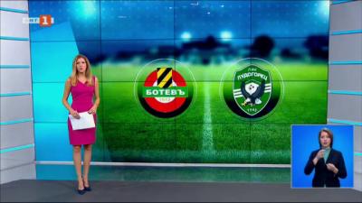 Спортна емисия, 20:55 – 25 октомври 2021 г.