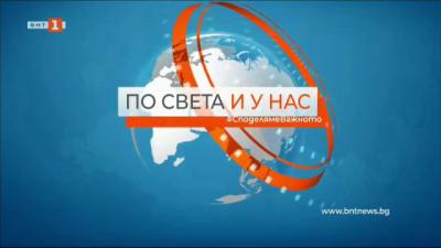 Спортна емисия, 6:30 – 28 октомври 2021 г.