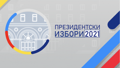 Президентски избори 2021 - 22.10.2021