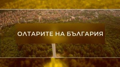 Олтарите на България – 24.10.2021