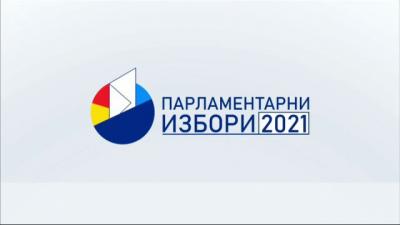 Избори 2021 - 26.10.2021