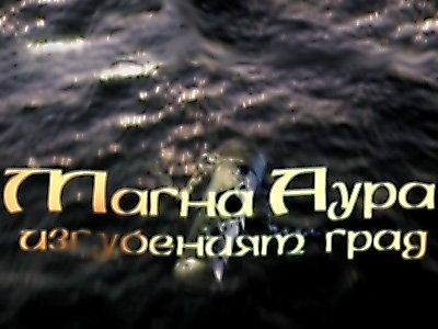 Магна аура - изгубеният град