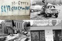 снимка 4 И България е една голяма грешка
