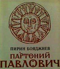 снимка 2 Пирин Бояджиев – неизвестни страници