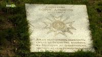 снимка 7 Паметници на воинската слава