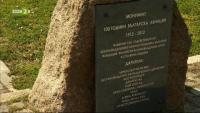 снимка 5 Паметници на воинската слава