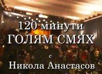 снимка 30 120 минути голям смях с Никола Анастасов